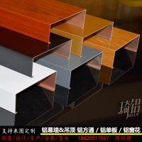 琦铝-装饰 幕墙 弧形木纹铝方通 吊顶铝方通