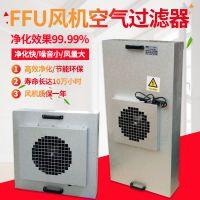 诚旺达FFU过滤器 工业厂房专用除尘净化单元|百级层流罩|风机过滤单元||无尘工作台