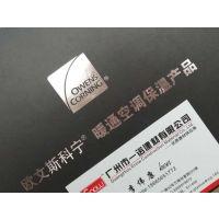 欧文斯科宁风管保温用玻璃棉毡 离心玻璃棉32k25mm系列广州市一诺建材优质供应商