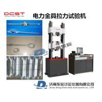 电力金具拉力试验机-金属材料拉力试验机-铸造金具拉力试验机