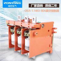 嵘控厂家直销CKJ5-1.14kv-80A真空交流接触器80~160A真空接触器