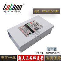 通天王12V10A(120W)瓷白色户外防雨 招牌门头发光字开关电源