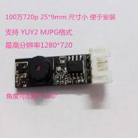 高清USB摄像头模组100万720P尺寸小用于嵌入式设备或各类智能设备