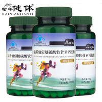 氨基葡萄糖硫酸软骨素钙胶囊 增加骨密度  60粒/瓶×3瓶一组
