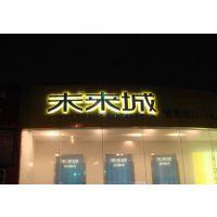 供北京大兴旧宫镇 发光字 商场发光字 灯箱门头 冷成型13716917954