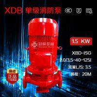 冠桓 XBD2.0/3.5-40-125I 单级单吸离心泵立式循环直联泵管道泵
