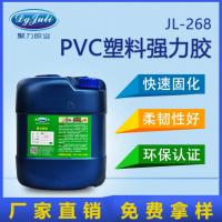 PVC塑料专用胶水 快干透明 软PVC塑料粘合剂 防水速干 PVC胶水厂