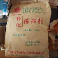 软化保湿剂 食品级护色剂 食品软化保湿剂 一公斤包装