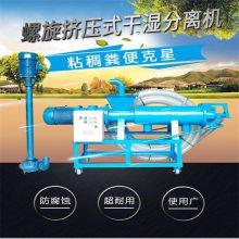 电动节能的鸭粪分离机 养猪场环保固液分离机 有机肥加工设备