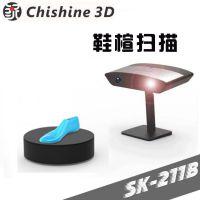 知象sk-211B彩色三维扫描仪鞋楦VR建模教育科研3d破面自动融合扫描仪白光激光双模70-350m