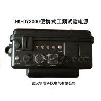 HK-DY3000便携式工频试验电源(便携式交流移动电源)【华电科仪】