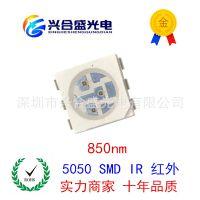 厂家供应5050红外线发射管 850nm红外 5050贴片led灯珠