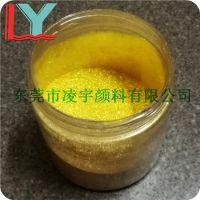 东莞凌宇直供美缝剂 真瓷胶印刷用 闪亮 高贵10-100um 黄金粉 金色珠光粉