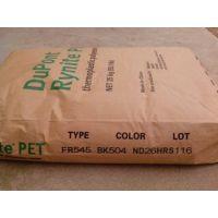 PET 美国杜邦 FR530-GY507 注塑级、热稳定性