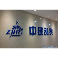 供北京通州区新华大街 亚克力雕刻 亚克力字 LOGO背景墙 13261550880 机加工