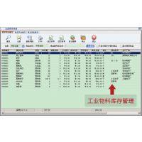 三明美萍工业进销存管理软件库存管理软件