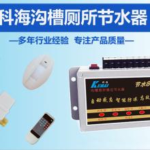 自动节水器|沟槽自动节水器|厕所节水设备|节水控制器
