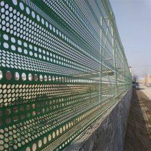 煤场挡风网 圆孔铁网 防风抑尘网开孔率