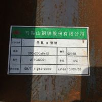 普洱热轧H型钢销售 云南昆明Q235B马钢H型钢150mmx150x7x10x12000