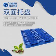 塑料托盘批发 双面塑胶栈板 1210田字型塑料货运托盘