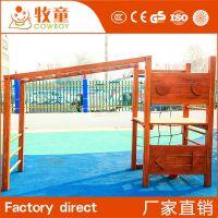 广州牧童幼儿园小区商场户外儿童实木攀爬架攀爬网组合定制批发