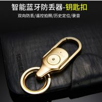 新款 锁匙定位拾音器 钥匙定位 蓝牙智能钥匙扣防丢器钱包手机 双向防丢拍照录音