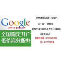谷歌推广郑州|河南谷歌Adwords体验中心|郑州谷歌