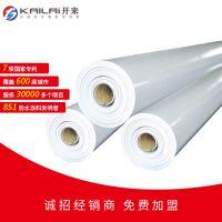 供应开来牌KLAI 聚氯乙烯(PVC)自粘防水卷材