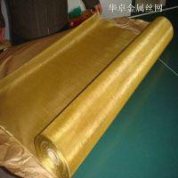 华卓供应H80斜纹编织100/0.1黄铜过滤网 耐摩擦1米宽黄铜网