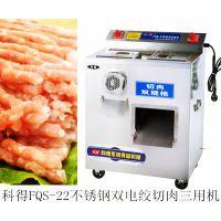 成都双电机绞肉机 四川商用绞肉机 切肉机 好用价优