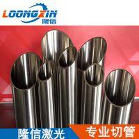 不锈钢管专业生产 不锈钢管定制 隆信机械激光切割机切割加工外圆