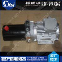 上海液压工作站汽车尾板液压系统维修保养