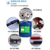 ABS粘金属用什么胶水 JL-6160ABS粘金属塑料胶水聚力厂家批发
