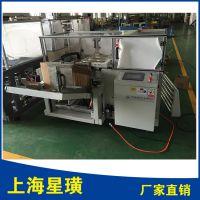 上海星璜KX-01X非标定做小纸箱开箱成型机 纸类开箱机