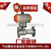 郑州Q641PPL气动高温排污球阀厂家,纳斯威高温排污球阀价格