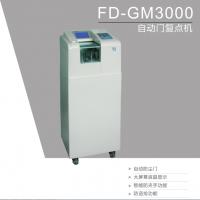 厂家供应银科FD-GM3000高速复点机,银行金融机具,银科FD-GM3000自动门复点机