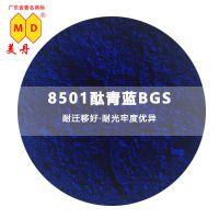 工业用铜酞青色粉高品质颜料兰花青蓝宫8501酞青蓝BGS颜料