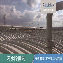 森纳斯工业废水专用除臭剂