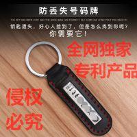 汽车钥匙扣链牌钥匙包圈扣男女挂件吊牌防丢手机号码牌小礼品挂饰