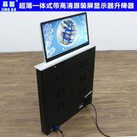 晶固19寸显示器升降器超薄一体式带屏电脑电动隐藏会议桌升降