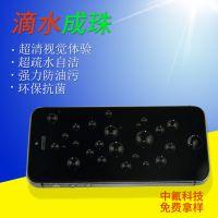 中氟fluere1720手机屏幕防指纹油 显示器纳米涂层 钢化玻璃防水液体膜 防油自清洁
