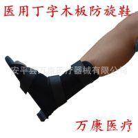 培迪厂家医用丁字木板鞋 脚踝固定支具 踝足矫正鞋 助行鞋 丁字鞋