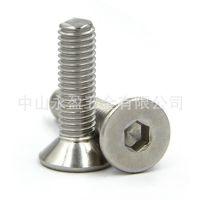 DIN7991 316不锈钢沉头机螺丝 平杯 沉头内六角螺丝螺栓 M6