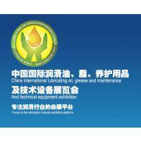 第十二届中国(西安)国际润滑油、脂、养护用品及技术设备展览会