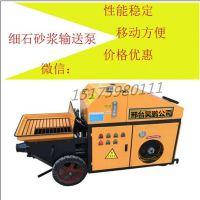 新款卧式小型输送泵 混凝土砂浆灌浆泵昊鹏推出