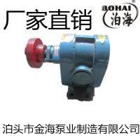 厂家直销2CY18/2.5齿轮泵 渣油重油煤焦油泵 增压泵
