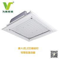 供应为腾照明LED雨棚灯、罩棚灯、棚顶灯、高亮度LED应急油站灯、暗装油站灯