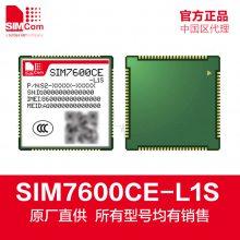 SIM7600CE LTE 4G模块全网通模组SIMCOM代理