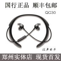 供应新品现货 BOSE QC30 耳机蓝牙便携运动耳机 来电有惊喜BOSE耳机河南总代理 郑州实体店