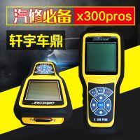 X300新款保养归零诊断仪X300PRO汽车钥匙匹配专家X100X200升级版